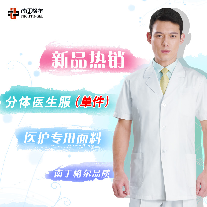 Nightingale summer suit collar short sleeve split white medical nurse doctor nurse lab coat male coat free shipping