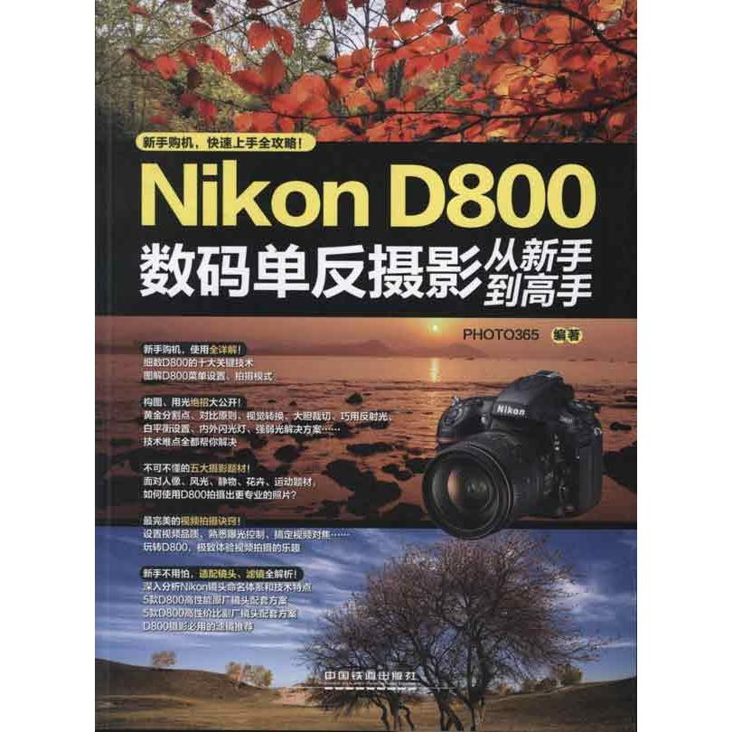 Nikon d800 digital slr photography portrait photography genuine selling books from novice to expert