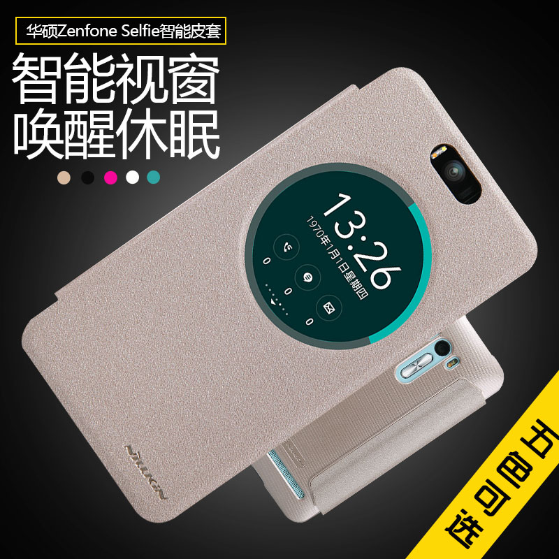 Nile gold asus zenfone selfie ZD551KL phone shell holster shell protective sleeve clamshell