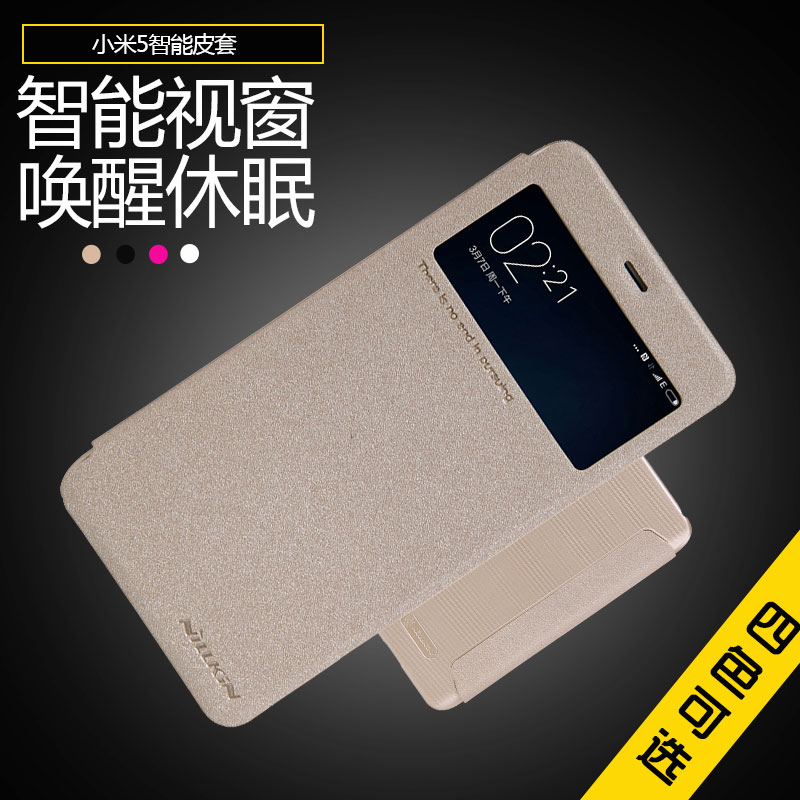 Nile gold millet 5 mobile phone shell millet millet 5 mobile phone sets millet millet 5 protective sleeve millet millet 5 flip phone holster popular brands