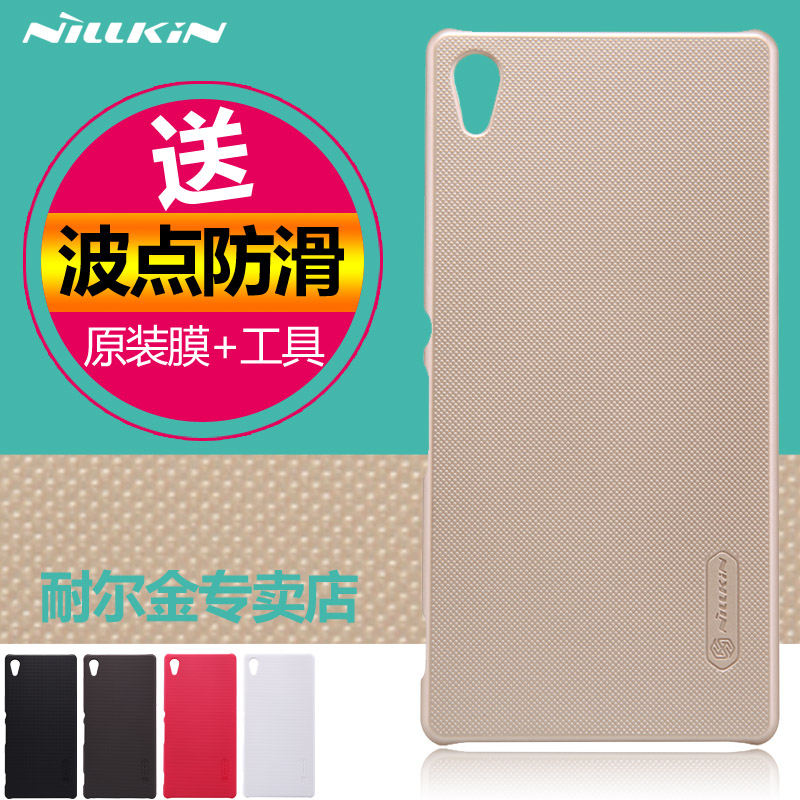 Nile gold sony sony z3 phone shell mobile phone shell + mobile phone sets e6533 macwilliams soine macwilliams slip matte shell protective sleeve