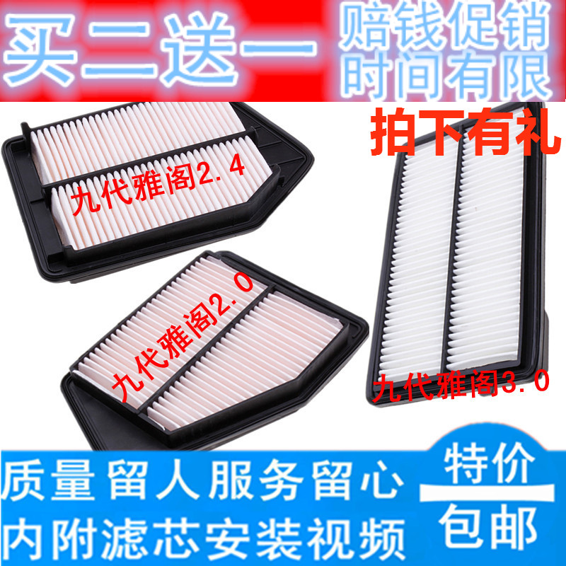 Nine generations of the honda accord 2.0/2.4/3.0 air filter air filter air filter 13/14 air filter models cold air grid Accessories
