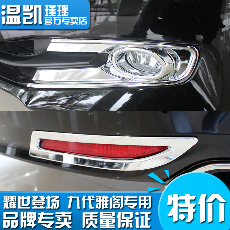 Nine nine generations generation accord front fog lights front and rear frame rav414-15 honda accord modified dedicated front fog lights decorative strip