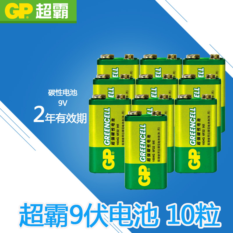 Nine volt battery 6f229v square shaped stacked 1604G gp super super carbon battery multimeter microphone 10 capsules