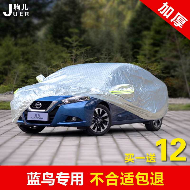 Nissan bluebird nissan bluebird sewing car cover thicker section 16 special car cover sun shade sun rain and dust
