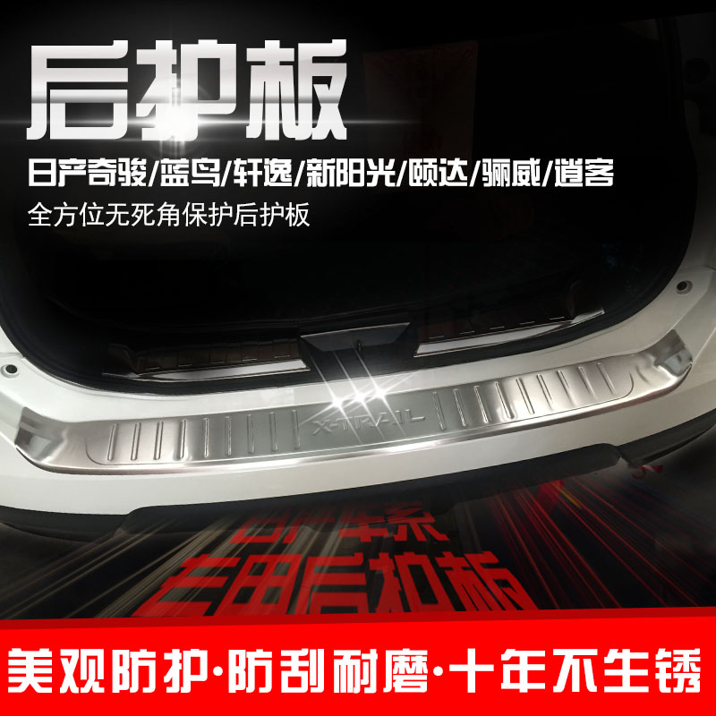 Nissan chun novel new classic sun tiida livina sylphy modified car trunk rear fender rear bumper trim