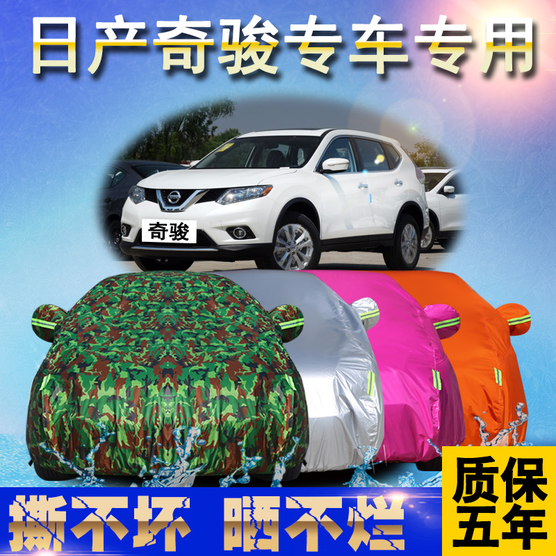Nissan chun novel suv suv car cover special car cover sewing shade cloth sun rain and dust proof car coat