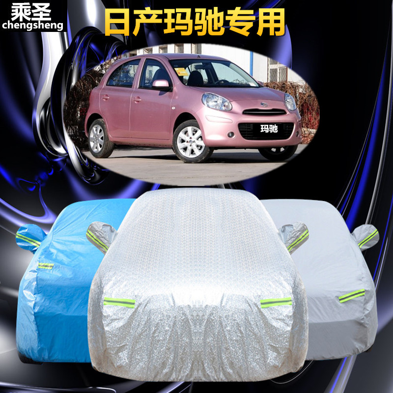 Nissan ma chi dedicated sewing car cover sun rain and dust thick new nissan ma chi car cover insulation shade