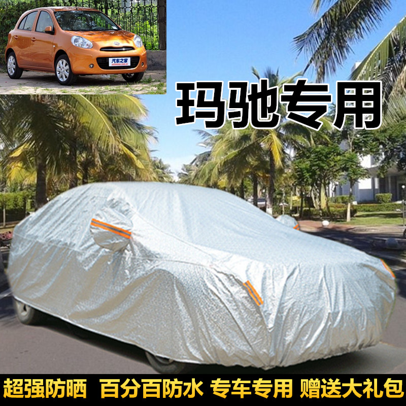 Nissan ma chi special vehicle sewing sun rain hood thick dust burglarproof shade sun insulation car cover