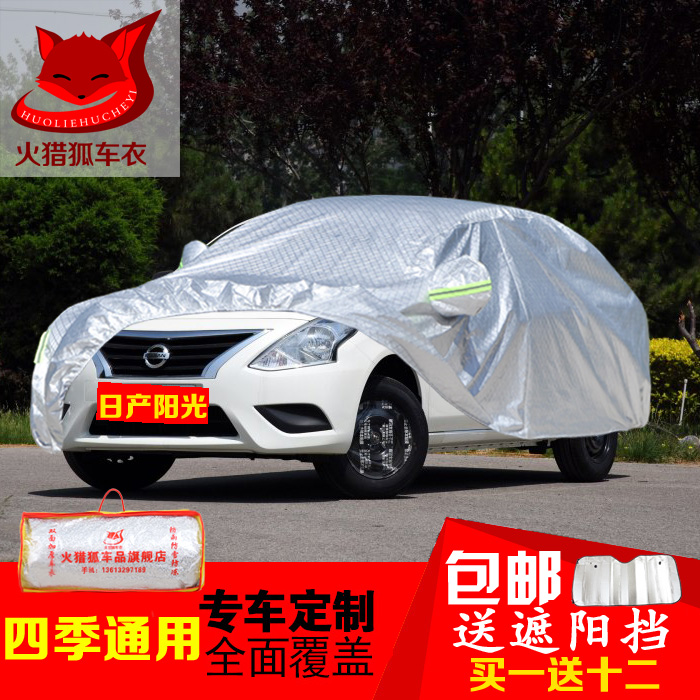 Nissan sunny antifreezing special insulation oxford bucharest thick sewing sun rain sun shade car kits car hood