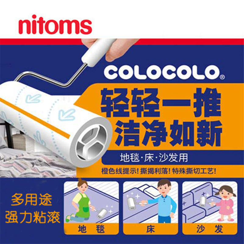 Nitto denko multipurpose strong sticky roller sticky paper dust sticky roller sticky hair style can be torn clothes and linen Can be replaced with