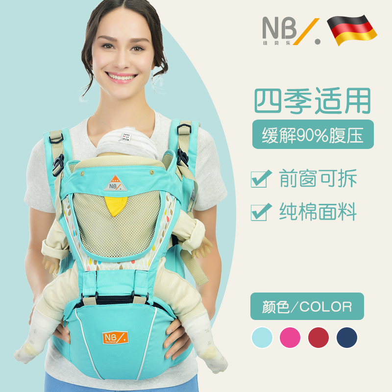 Niubei music multifunctional baby sling waist waist stool stool stool holding infant baby stool stool waist belt four seasons baby sling cotton