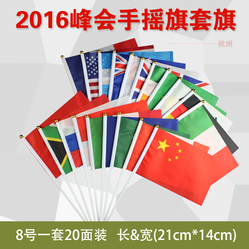 No. 8 summit in 201620 countries flags hand wave flags small flag small red flag waving flag