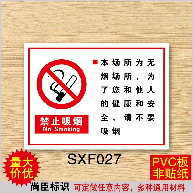 No smoking signage smoking signs no smoking signs prompt card pvc board signage wall stickers do