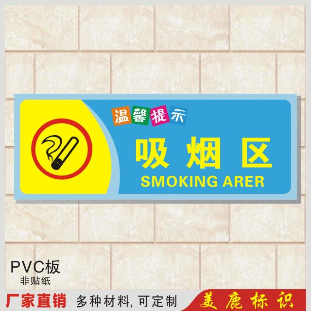 No smoking signs prohibiting smoking tips brand hotel hotel standard identification stickers custom made wall sticker set