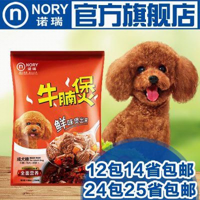 Norrish dogs with beef brisket pot/pot beef/chicken pot norrish dog wet food snacks 12 packs many provinces 1 bags Free shipping