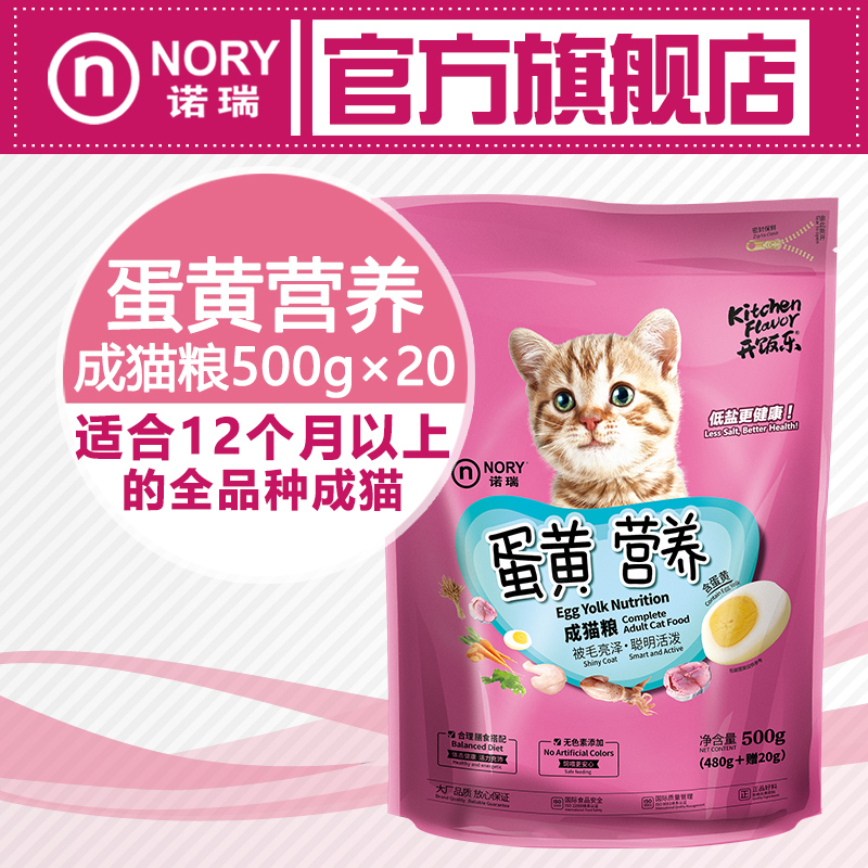 Norrish yolk nutrition into cat food 10 kg independent small package [500g * 20 package] norrish cat food