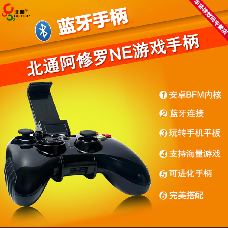 North through asura ne intelligent wireless bluetooth gamepad android mobile tablet pc ps3 bluetooth handle