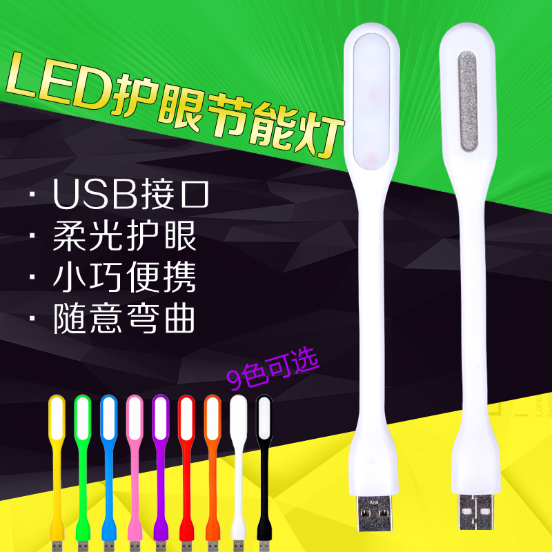 Notebook usb lamp light led light usb charging treasure usb lamp energy saving lamp eye