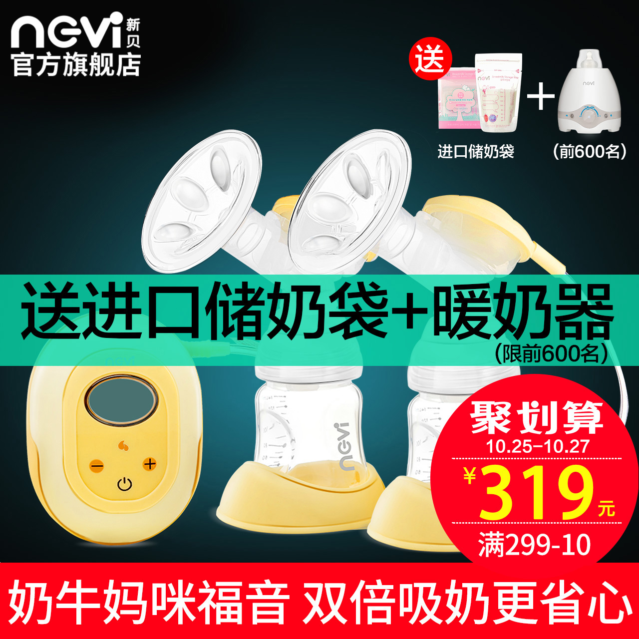Novi bilateral electric breast pump breast pump breast pump pregnant petal massage intelligent lcd 8617-2