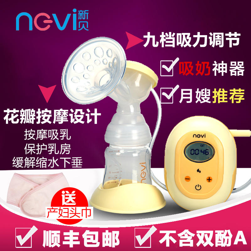 Novi electric breast pump breast ultra quiet automatic massage milking maternal breast pump suction large 8617
