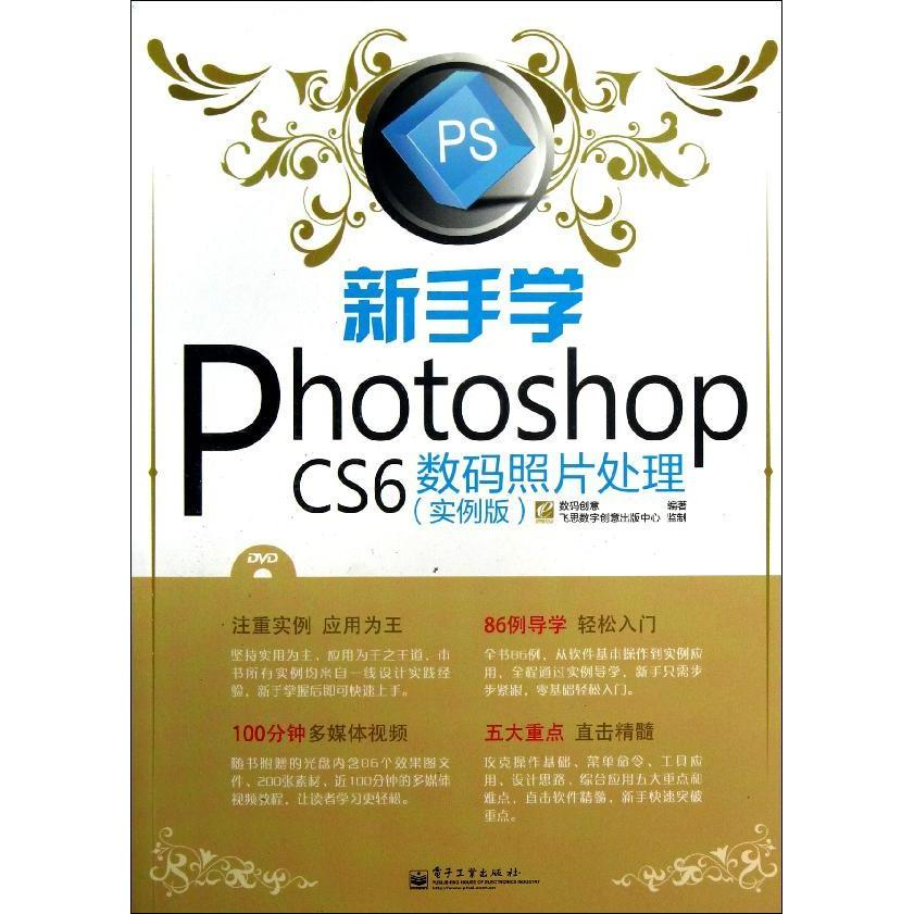 Novice learning photoshop cs6 digital photo processing (examples edition) (full color) (with dvd disc 1