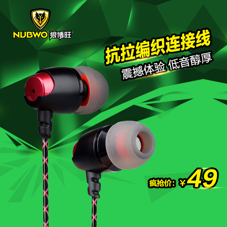 Nubwo/wolf bauwens NJ-210 hifi headphones ear headphones universal mobile phone