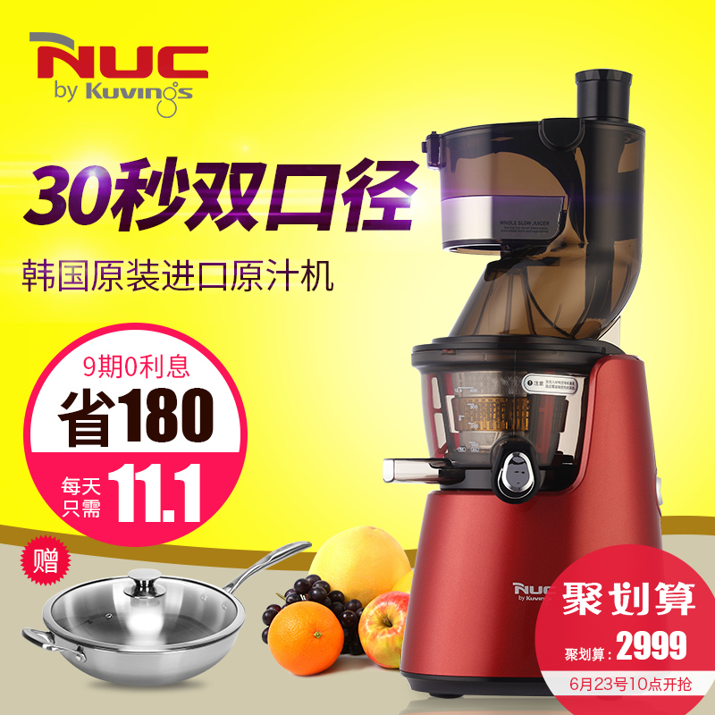 Nuc/en yuki NA-8720 south korea imported juice machine drive slowly squeezed multifunction home juicer Machine
