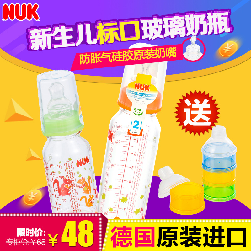 Nuk standard mouth glass bottle newborn baby bottle baby bottle imported from germany 125/230 ml