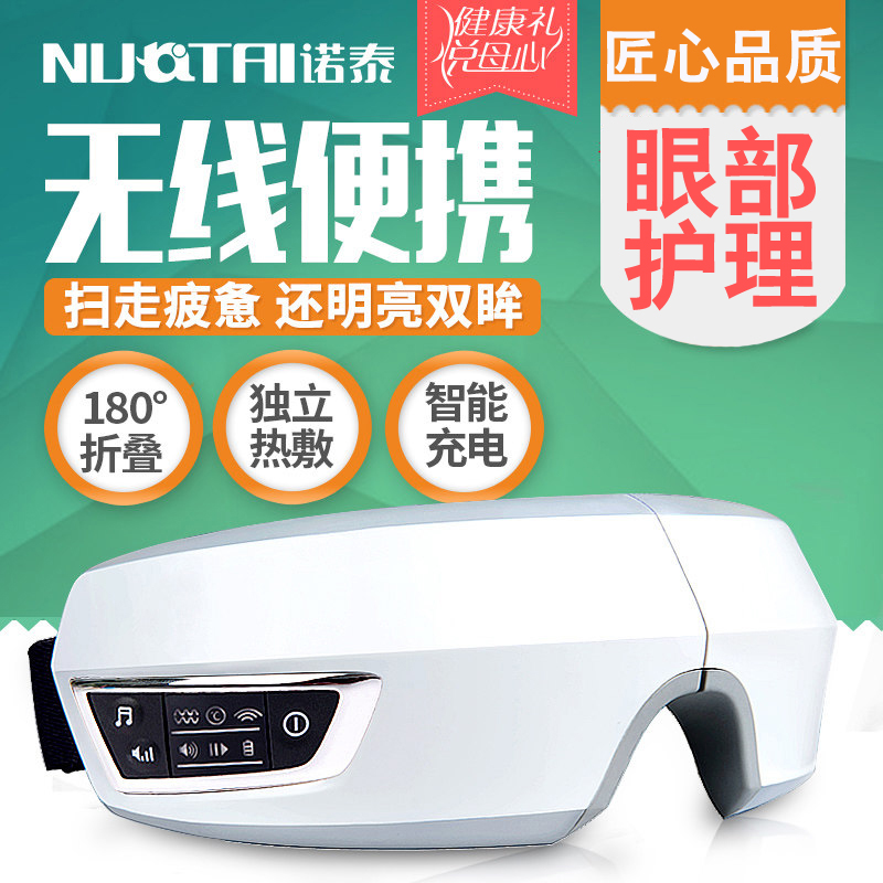 Nuotai wireless eye massager eye massager eye instrument eye massager eye protection device eye protection