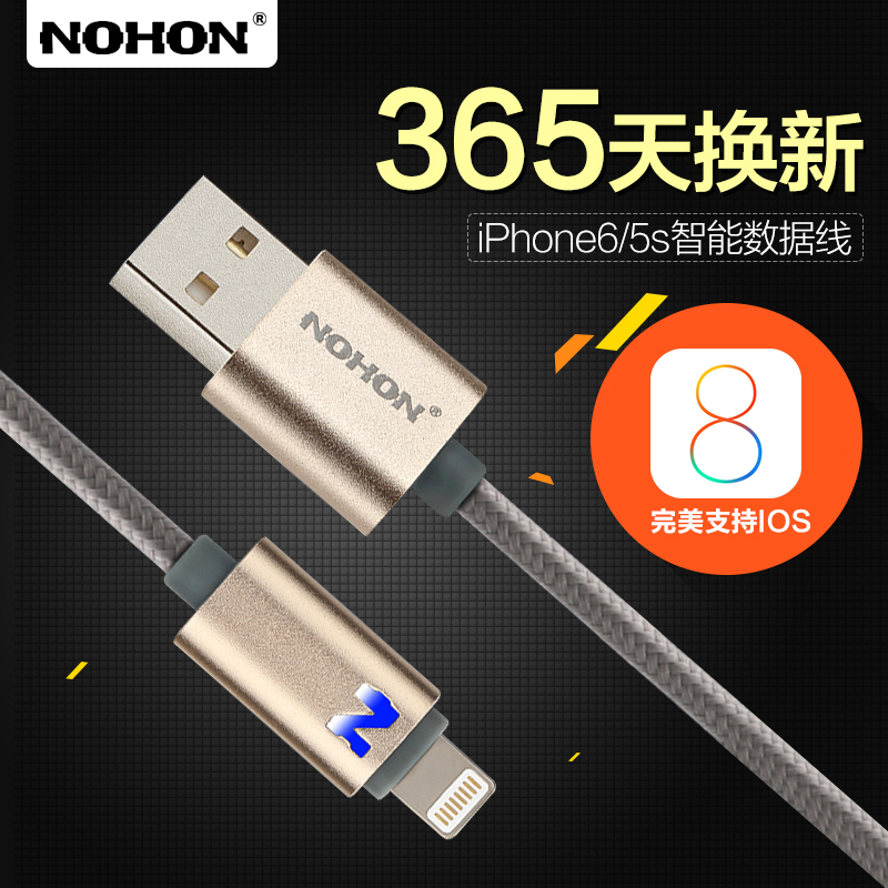 Nuoxi iphone6 data cable data lines iphone5s iphone6plus ipad4 charger cable wire