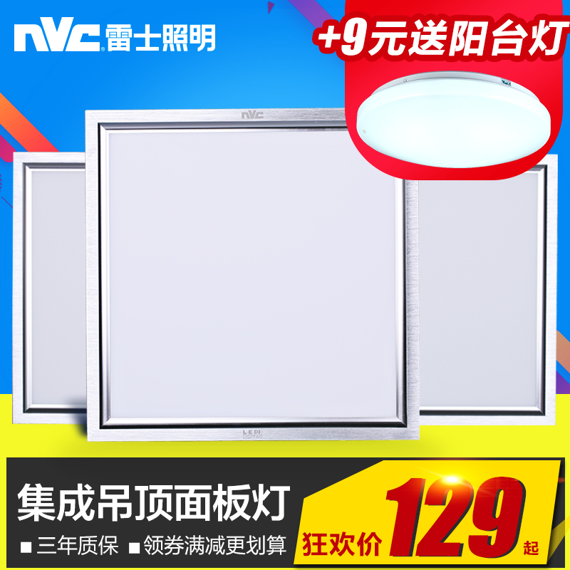 Nvc led kitchen lights integrated ceiling 300*300/600 flat panel lights embedded kitchen bathroom room lighting
