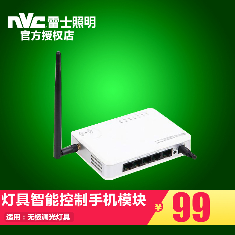 Nvc lighting intelligent router wifi phone remote control smart box home lighting accessories