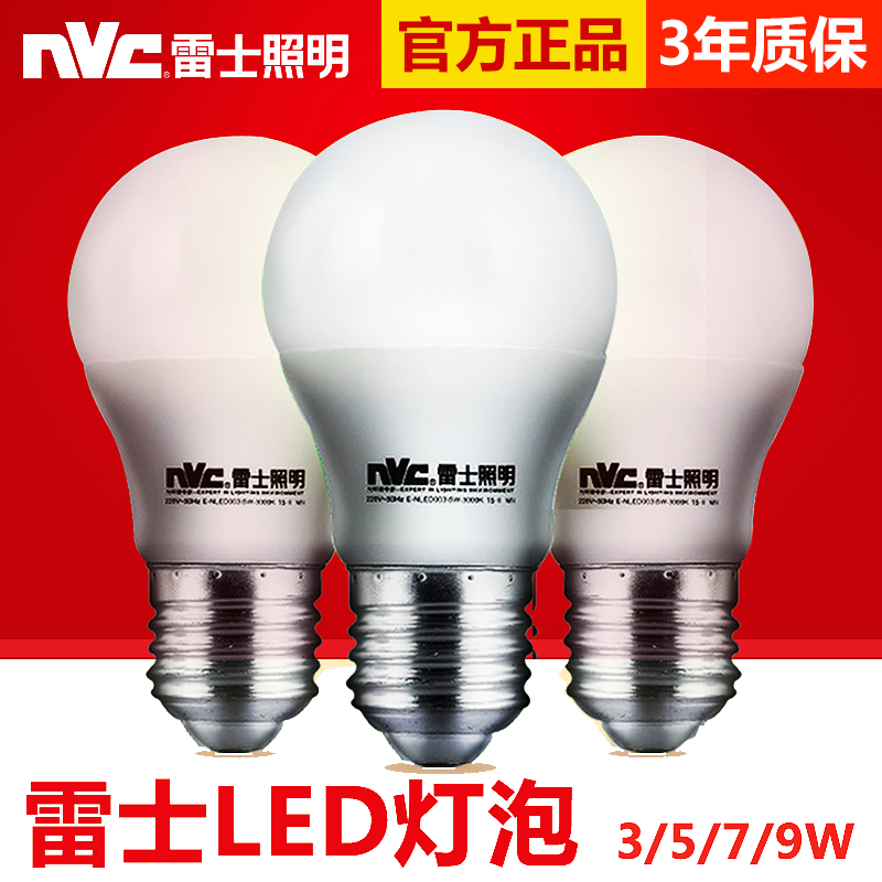 Nvc lighting led bulb 3 w/5 w/7 w/w indoor super bright energy saving light bulb e27 Lo mouth light household