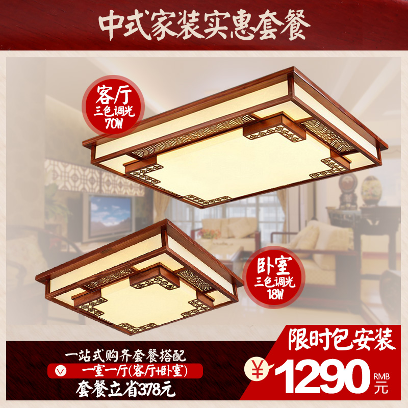 Nvc lighting led rectangular living room lights new chinese classical complex ancient wood bedroom ceiling lamp combo