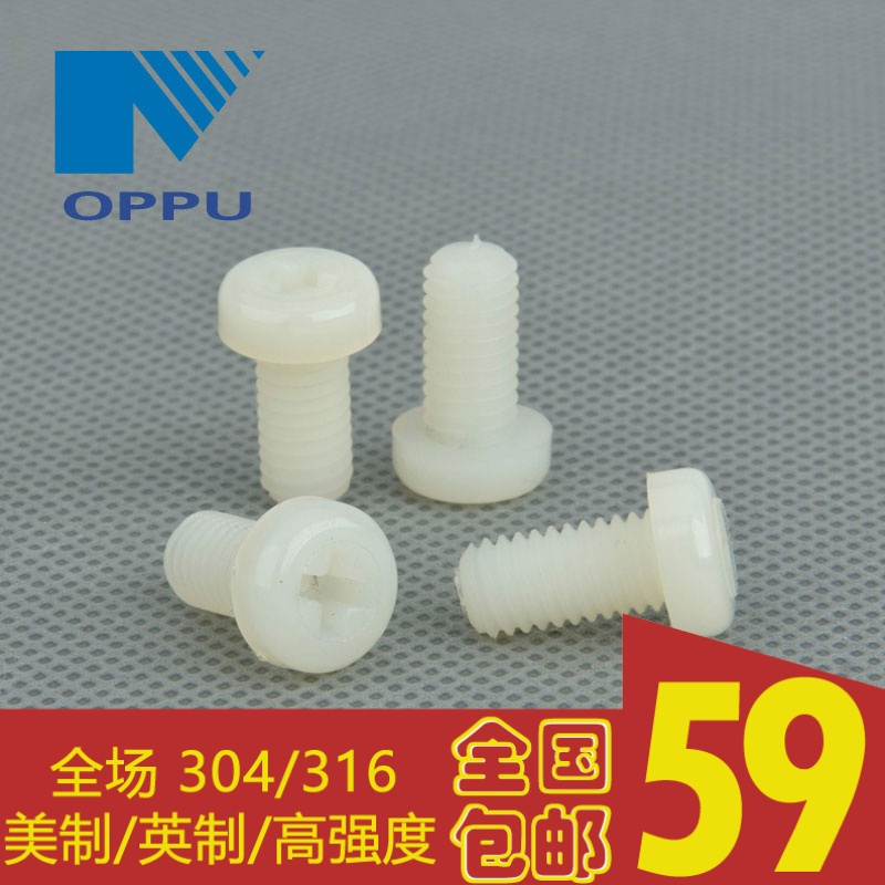 Nylon insulated white screw bolt round head phillips screws pan head screws m5 * 10*12*16*20 -50