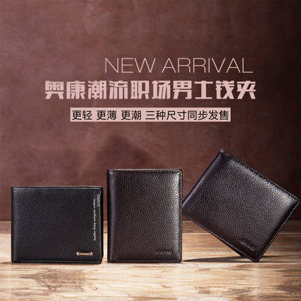 O'connell men short paragraph vertical section first layer of leather thin section jane about japan and south korea men's wallet soft leather wallet vertical section wallet wallet tide