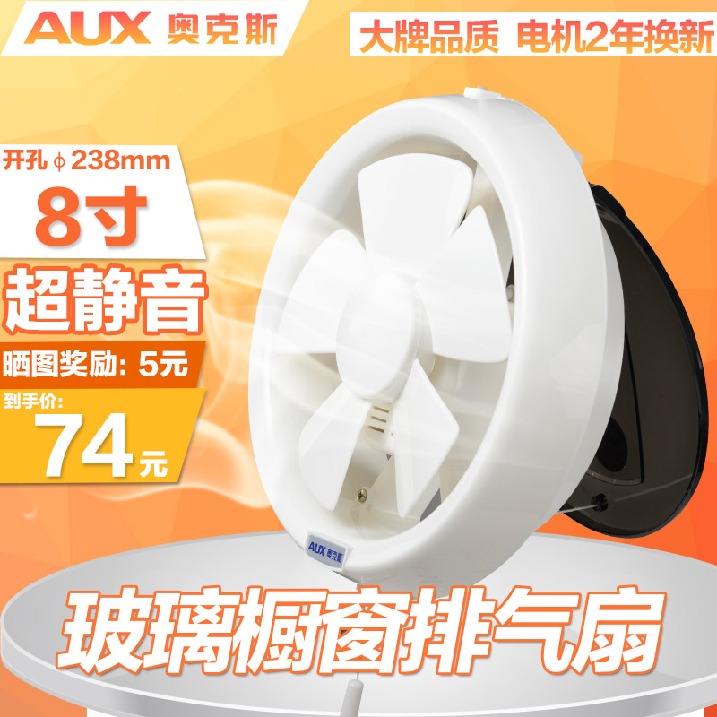 Oaks 8 exhaust fan bathroom exhaust fan 10-inch window strong fumes from the kitchen exhaust fan silent room living room home ventilation
