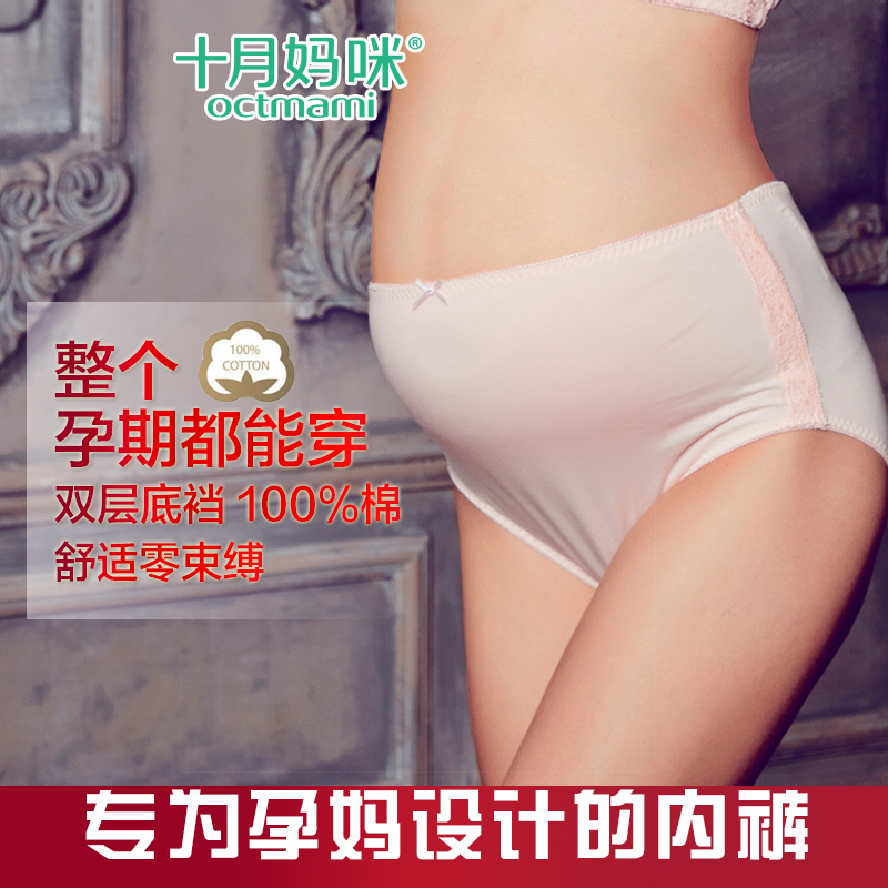 October mommy pregnant women underwear cotton underwear care belly pants waist big yards pregnant head fall and winter