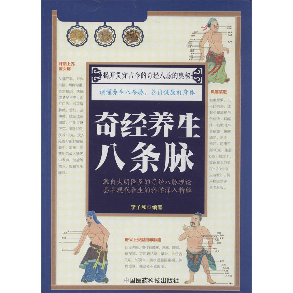 Odd after vein-type article eight health tcm genuine selling books