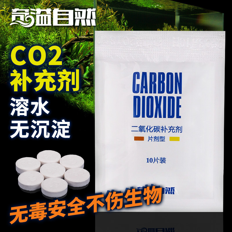 Odd spill natural grass aquarium tank landscaping plants carbon dioxide co2 supplements carbon nutrition tablets soluble type