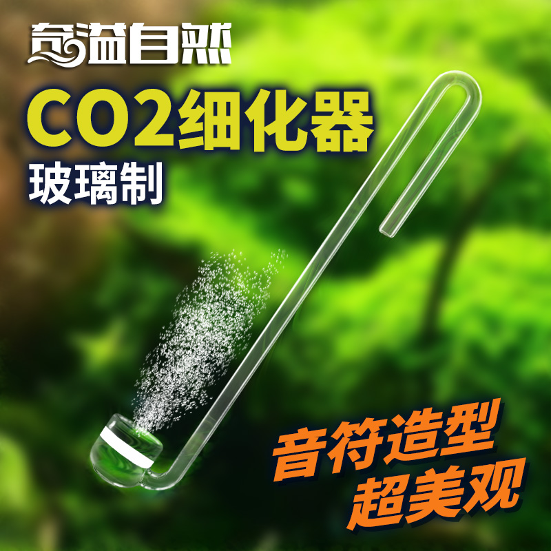 Odd spill natural hanging cylinder type notes hook type glass aquarium carbon dioxide refiner landscaping water grass dedicated