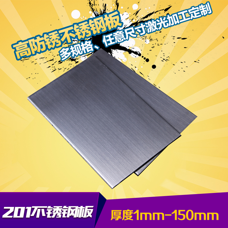 Ode rich brushed stainless steel plate 201 stainless steel plate 1 2 3 4mm laser processing zero shear