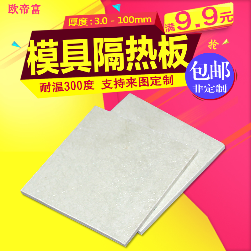 Ode rich white a-300 mold injection molding machine insulation board insulation board insulation board, insulation board temperature of 300 degrees machine