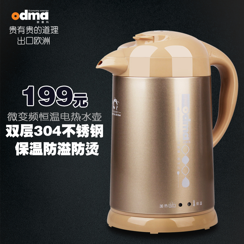 Odma/oude ma bl-208 insulation electric kettle electric kettle stainless steel automatic electric kettle to boil water