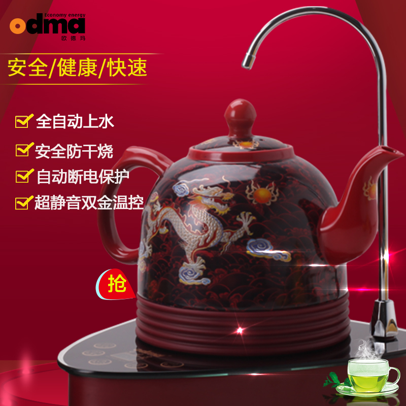 Odma/oude ma sj5t ceramic electric kettle automatic water ceramic electric kettle electric kettle electric kettle to boil water