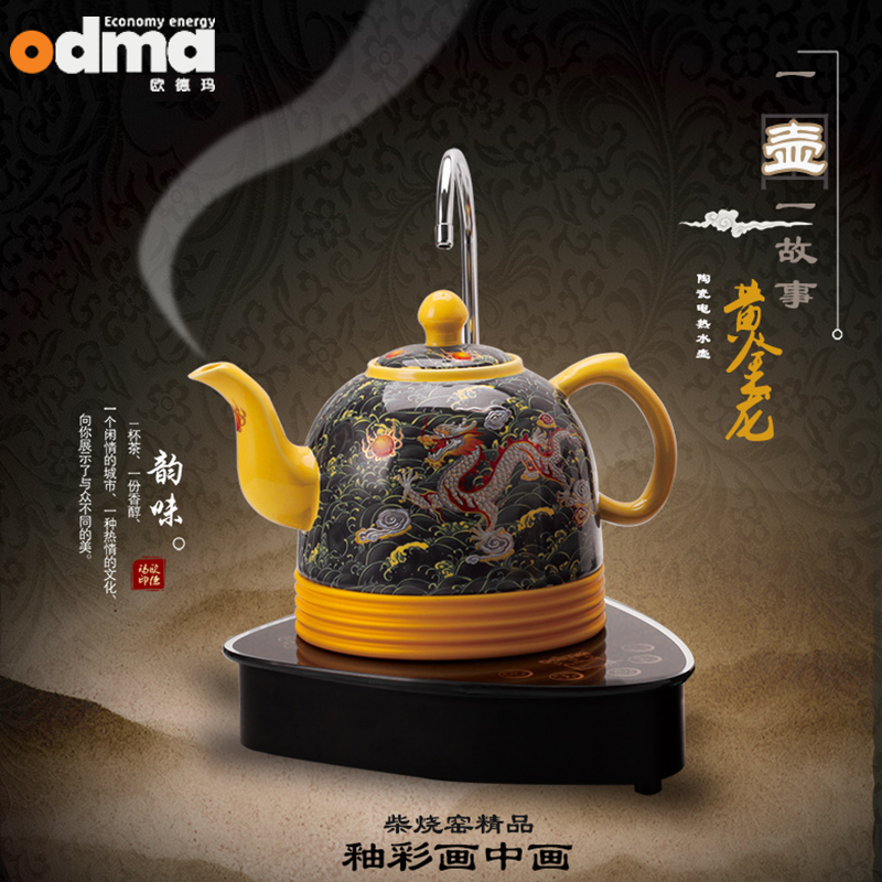 Odma/oude ma SJ7T ceramic electric kettle automatic hydro electric kettle tea kettle electric kettle