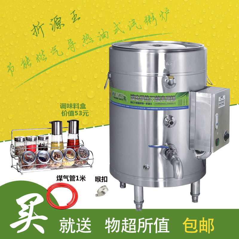 Off the source wang brand commercial energy saving gas heating of100l capacity heat conduction oil furnace porridge soup bone soup