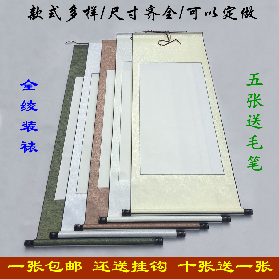 Off the whole aya fine mounted six nave calligraphy blank rice paper scrolls hanging scroll scrolls sign free shipping
