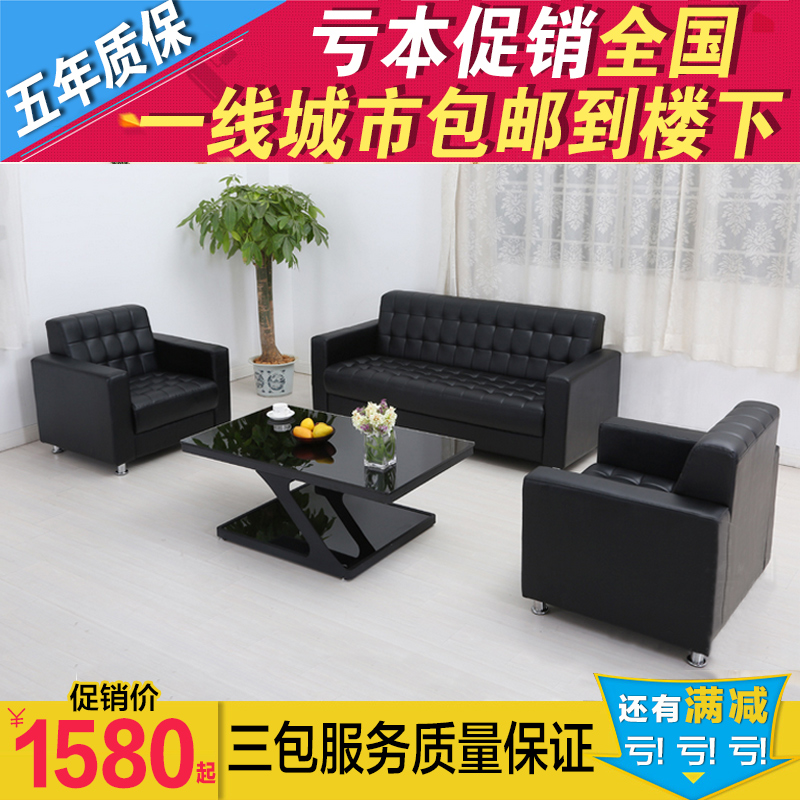 Office sofa table combination of modern minimalist office furniture parlor business to be connected to the leather single double triple digit